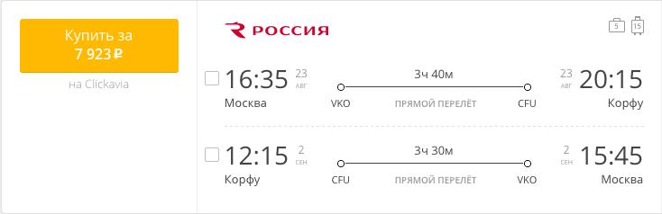 Пример бронирования авиабилетов Москва – Корфу за 7923 рублей