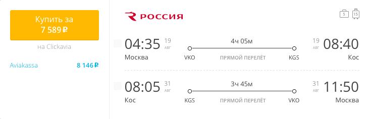 Пример бронирования авиабилетов Москва – Кос за 7589 рублей