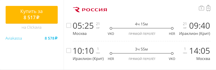 Пример бронирования авиабилетов Москва – Крит за 8517 рублей