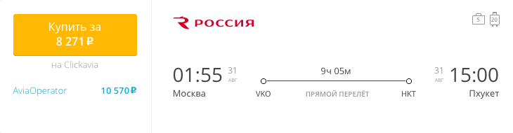 Пример бронирования авиабилета Москва – Пхукет за 8271 руб