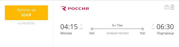 Пример бронирования авиабилетов Москва – Подгорица за 604 рублей