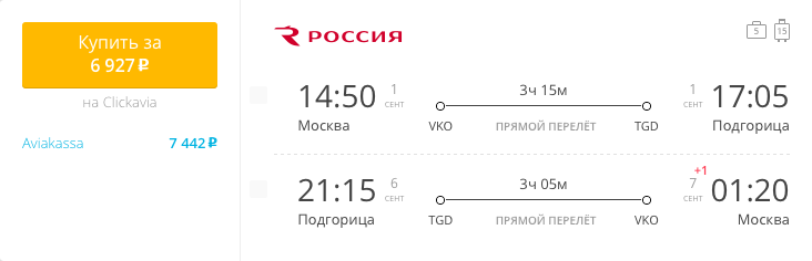 Пример бронирования авиабилетов Москва – Подгорица за 6927 рублей