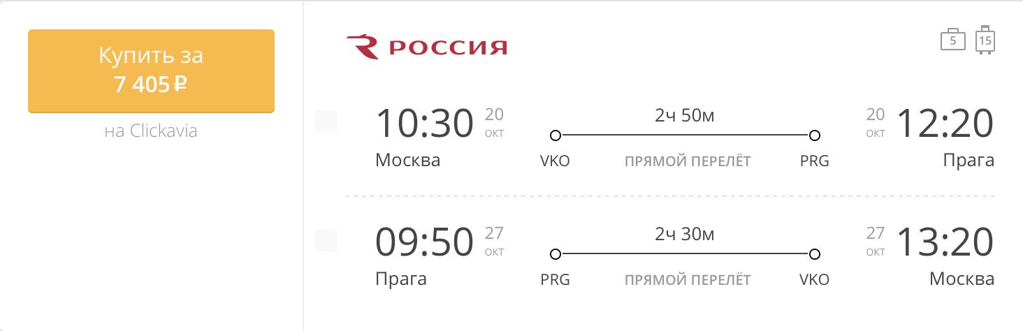 Пример бронирования авиабилетов Москва – Прага за 7 405 рублей