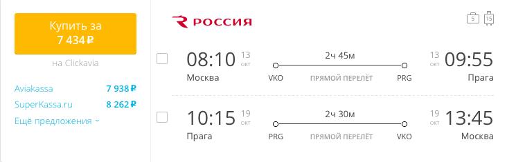 Пример бронирования авиабилетов Москва – Прага за 7434 рублей