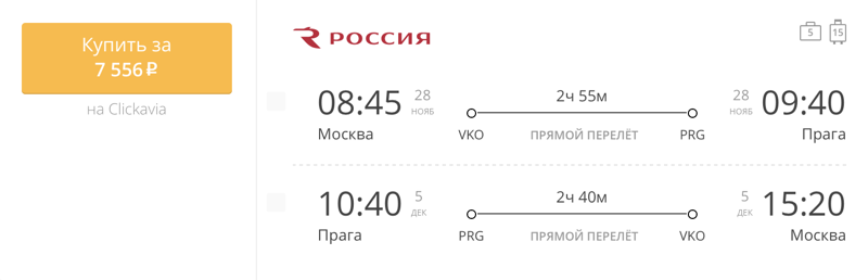 Пример бронирования авиабилетов Москва – Прага за 7 556 рублей