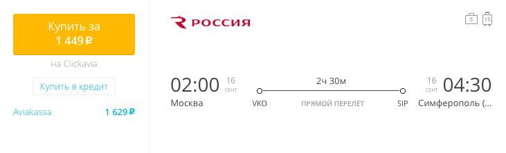 Пример бронирования авиабилетов Москва – Симферополь за 1449  рублей