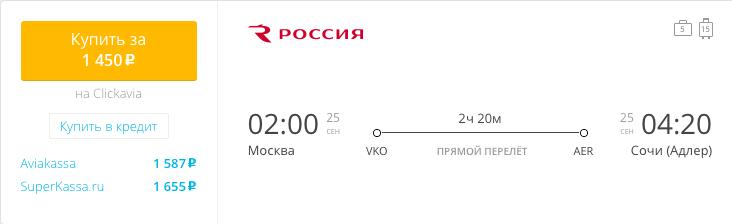 Пример бронирования авиабилетов Москва – Сочи за 1450 рублей
