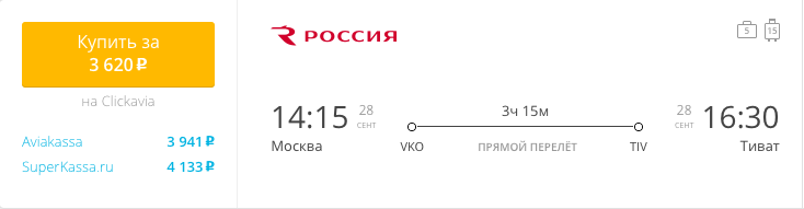 Пример бронирования авиабилетов Москва – Тиват за 3620 рублей