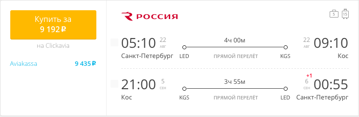 Пример бронирования авиабилетов Санкт-Петербург – Кос за 11640 рублей