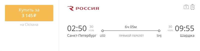 Пример бронирования авиабилетов Санкт-Петербург – Шарджа за 3 145 рублей