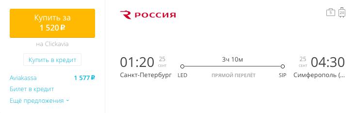 Пример бронирования авиабилетов Санкт-Петербург – Симферополь за 1520 рублей