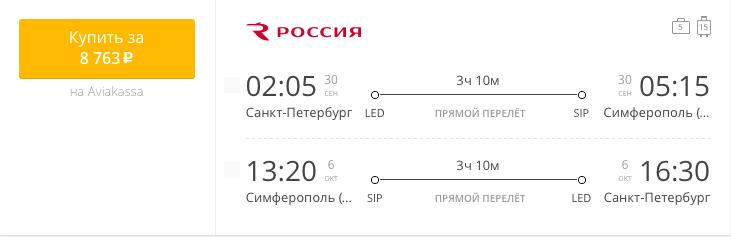 Пример бронирования авиабилетов Санкт-Петербург – Симферополь за 8763 рублей