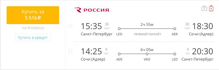 Пример бронирования авиабилета Санкт-Петербург – Сочи за 5516 рублей