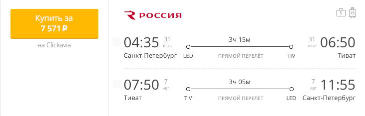 Пример бронирования авиабилетов Санкт-Петербург – Тиват за 7571 рублей