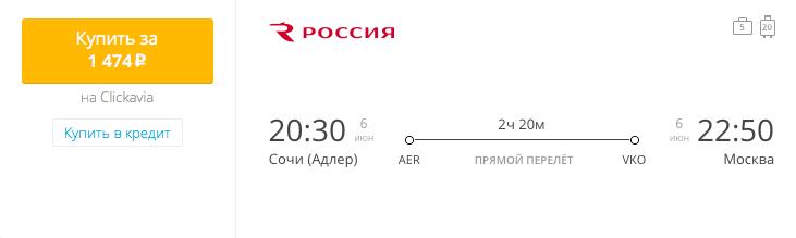 Пример бронирования авиабилета Сочи – Москва за 1474 руб