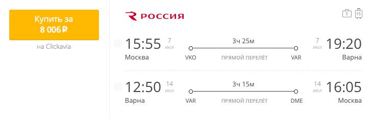 Пример бронирования авиабилетов Москва – Варна за 8006 рублей