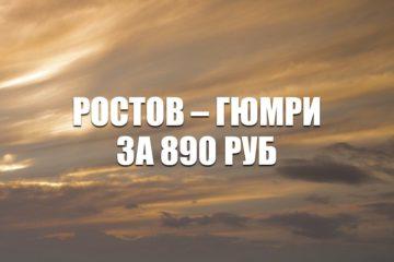 Авиабилеты «Азимута» Ростов-на-Дону – Гюмри за 890 руб.