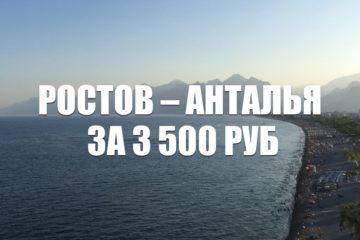 Авиабилеты «Азимута» Ростов-на-Дону – Анталья за 3500 руб.