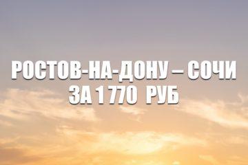 Авиабилеты Utair Ростов-на-Дону – Сочи за 1770 руб.