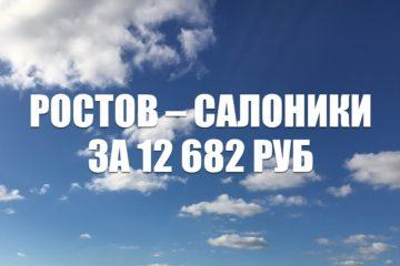 Авиабилеты Nordwind Ростов-на-Дону – Салоники за 12682 руб.