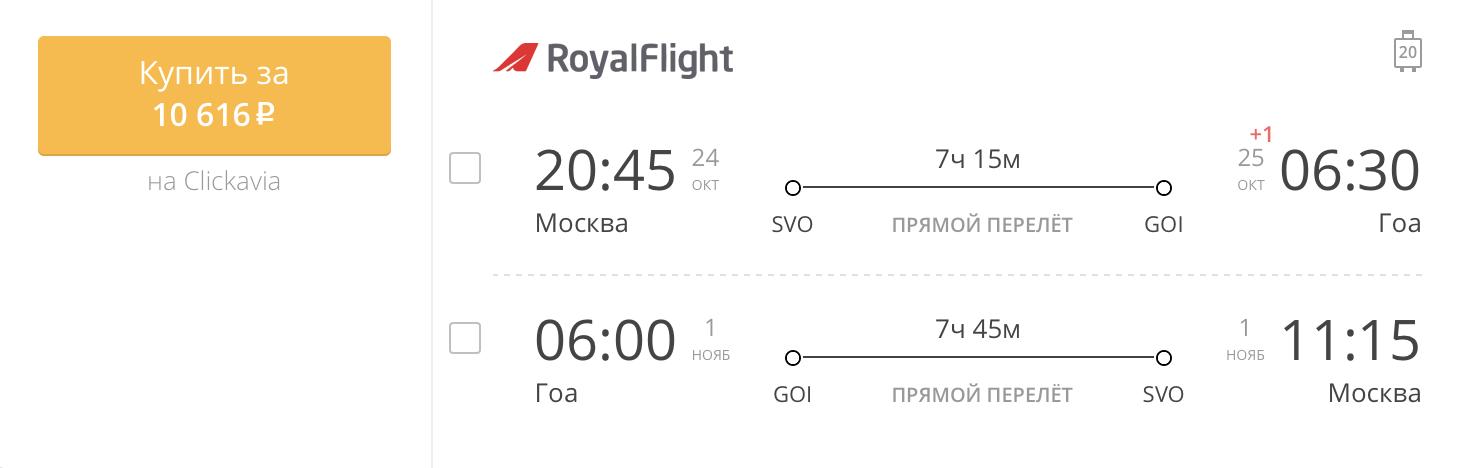 Пример бронирования авиабилетов Москва – Гоа за 10 616 рублей