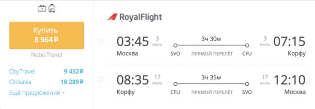 Пример бронирования авиабилетов Москва – Корфу за 8 964 рублей