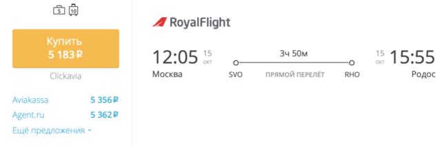 Бронирование авиабилетов Москва – Родос за 5 183 рублей