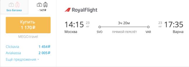 Пример бронирования авиабилетов Москва – Варна за 1 170 рублей