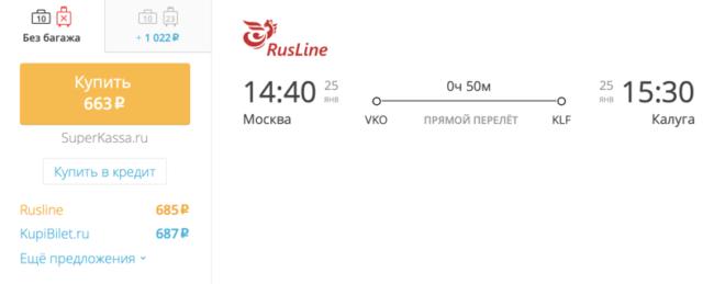 Спецпредложение на авиабилеты «РусЛайна» Москва – Калуга за 663 руб.