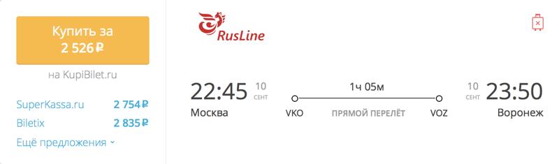 Пример бронирования авиабилетов Москва – Воронеж за 2 526 рублей