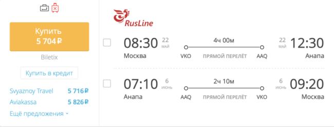 Спецпредложение на авиабилеты «РусЛайна» Москва – Анапа за 5 704 руб.