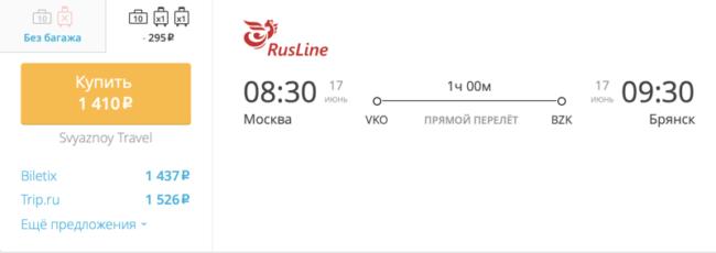 Спецпредложение на авиабилеты «РусЛайна» Москва – Брянск за 1 410 руб.
