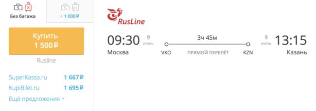 Бронирование авиабилетов Москва — Казань за 1 500 рублей