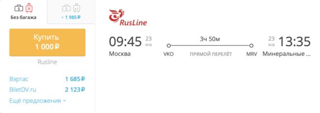 Бронирование авиабилетов Москва – Минеральные Воды за 1 000 рублей