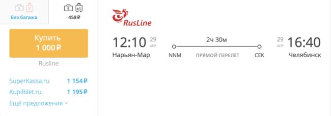Бронирование авиабилетов Нарьян-Мар — Челябинск за 1 000 рублей