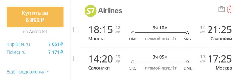 Пример бронирования авиабилета Москва – Салоники за 6 893 рублей