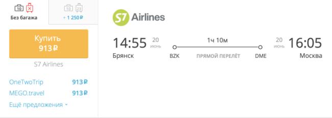 Бронирование авиабилетов Брянск – Москва за 913 рублей