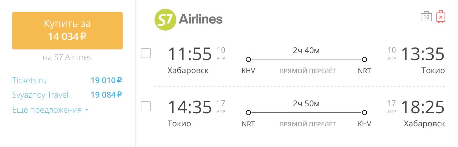 Пример бронирования авиабилетов Хабаровск – Токио за 14 034 рублей