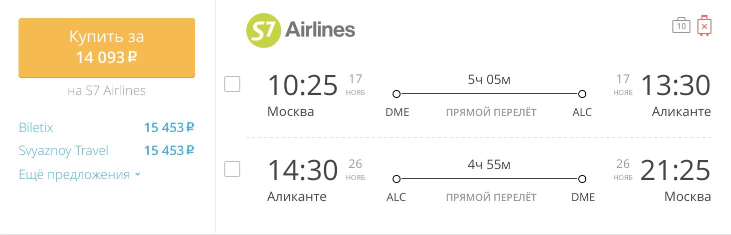 Пример бронирования авиабилетов Москва – Аликанте за 14 094 рублей