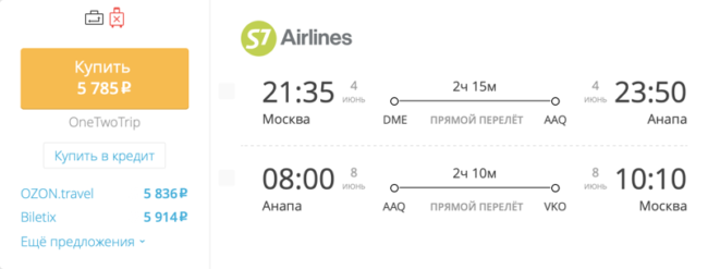Пример бронирования авиабилетов Москва – Анапа за 5 785 рублей