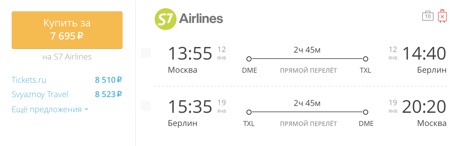 Пример бронирования авиабилетов Москва – Берлин за 7 695 рублей