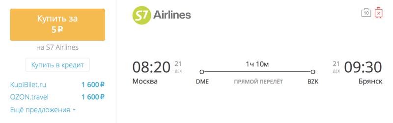 Пример бронирования авиабилетов Москва – Брянск за 5 рублей