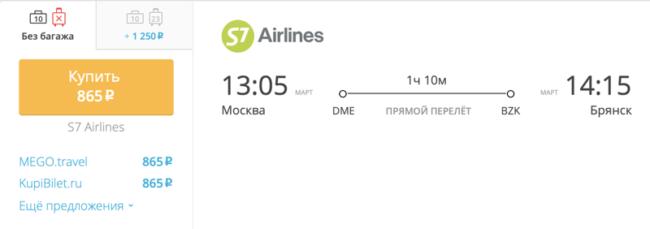 Бронирование авиабилетов Москва – Брянск за 865 рублей