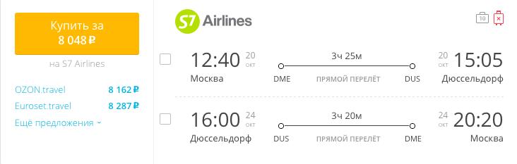 Пример бронирования авиабилетов Москва – Дюссельдорф за 8 048 рублей