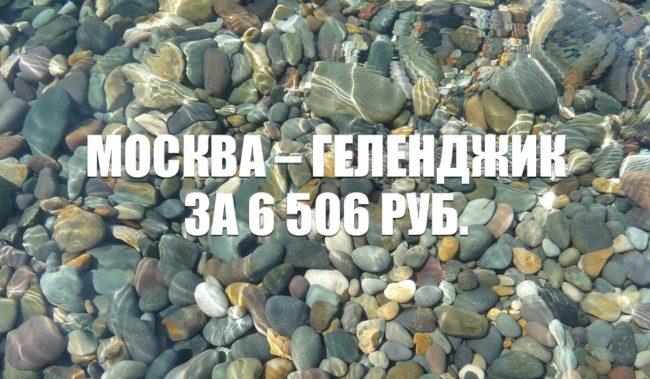 Авиабилеты Москва – Геленджик за 6 506 рублей