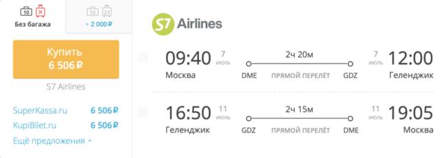 Бронирование авиабилетов Москва – Геленджик за 6 506 рублей