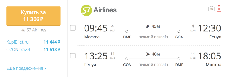 Пример бронирования авиабилетов Москва – Генуя за 11 366 рублей