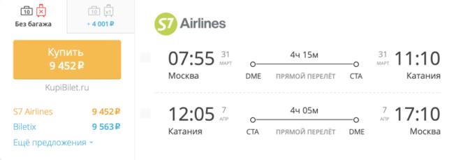 Пример бронирования авиабилетов Москва – Катания за 9 452 рублей