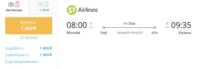 Бронирование авиабилетов Москва – Казань за 1 400 рублей