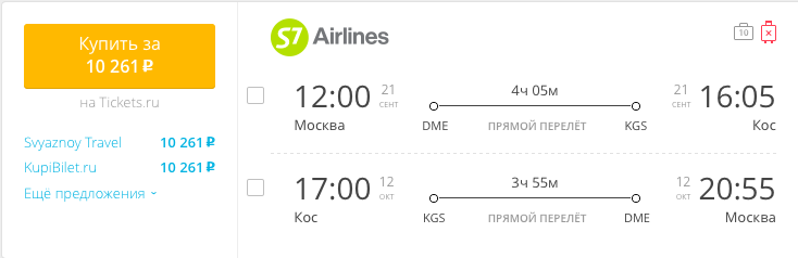 Пример бронирования авиабилетов Москва – Кос за 10261 рублей